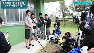 日本ハムのドラフト1位吉田輝星投手(18=金足農)が19日、キャンプ最多...