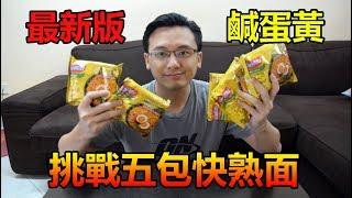【大胃王】挑戰五包快熟面!最新版鹹蛋口味Indomie!