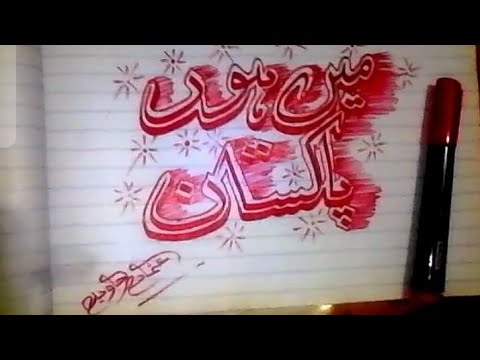 Calligraphy designs styles calligraphy skills art Learning For Free Online  Main Hon Pakistan VIDEO