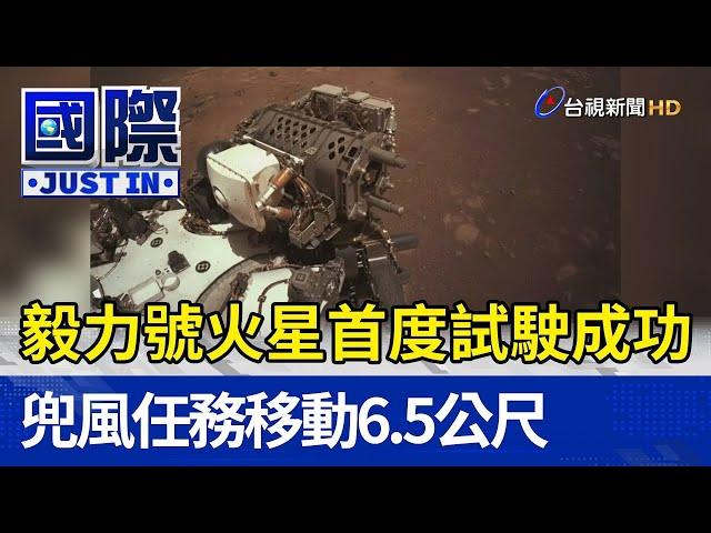毅力號火星首度試駛成功  兜風任務移動6.5公尺【國際快訊】