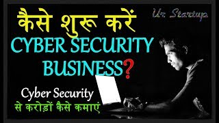 How to Start Cyber Security Business || CYBER SECURITY BUSINESS कैसे शुरू करें। | HINDI URDU |
