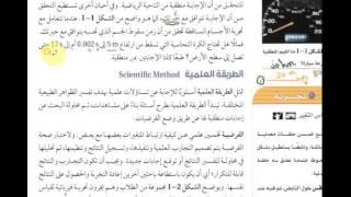 شرح منهج الفيزياء أول ثانوي -ف1- درس الرياضيات والفيزياء 3