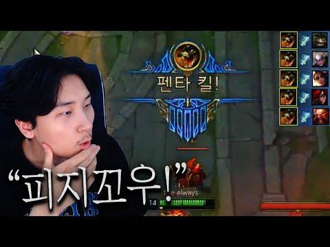 노방종 시즌 1호 펜타킬..역대급 삐지꼬우