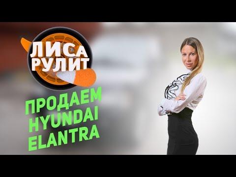 Лиса рулит Продаем Hyundai Elantra 2011 АВТО ПЛЮС