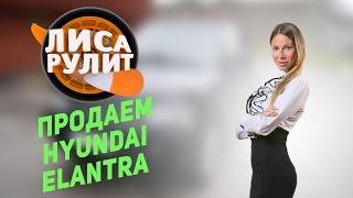 Лиса рулит - Продаем Hyundai Elantra 2011 - АВТО ПЛЮС