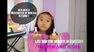 어린이 매니큐어 키즈네일 리얼후기!! 마카롱 옐로우와 …