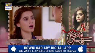 Bay Dardi Episode 12 ( Teaser ) - Top Pakistani Drama
