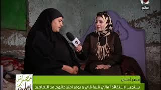 Download Video مصر احلي يوفر احتياجات قرية قاي ببني سويف من البطاطين ويستجيب لاستغاثاتهم MP3 3GP MP4
