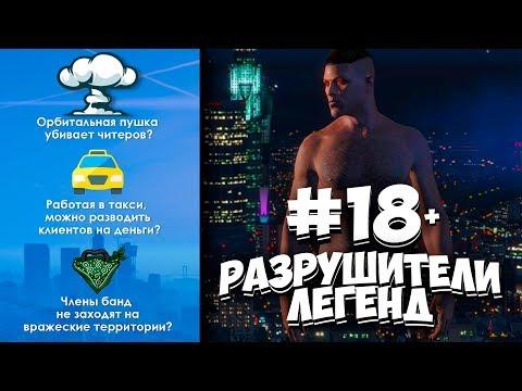 GTA 5 - РАЗРУШИТЕЛИ ЛЕГЕНД #18