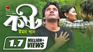 Baixar Kosto | কষ্ট | Emon Khan | Amit Kar | Bangla New Song 2019 | Official Music Video | ☢ EXCLUSIVE ☢