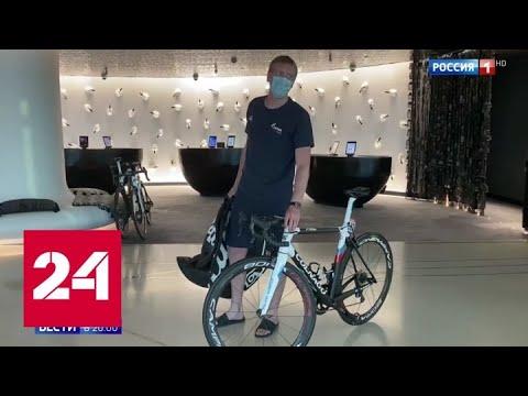 Коронавирус в разгар соревнований: велосипедисты в ОАЭ рассказали об изоляции - Россия 24