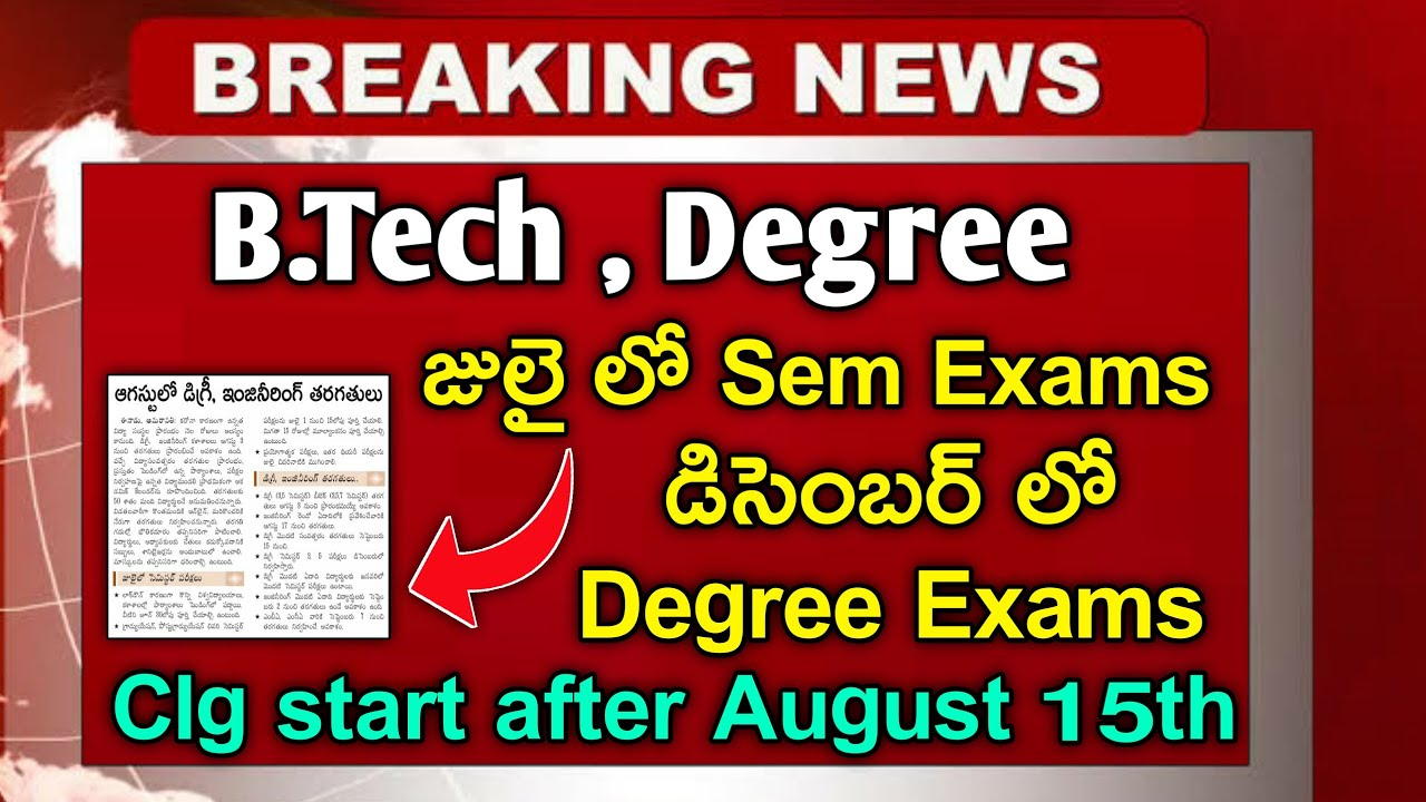 B.Tech, Degree Sem Exams Latest News | AP: Degree & Engineering Sem Exams in July, Classes in Au