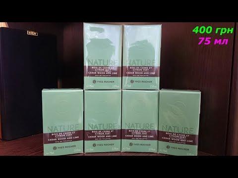 Туалетная Вода Кедр и Зеленый Лимон от Yves Rocher 75 мл за 400 грн