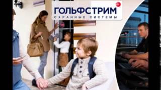 Купить сигнализацию в квартиру(, 2014-11-21T21:56:47.000Z)