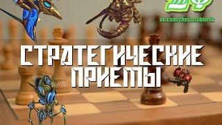 """Шахматы. Стратегические приемы. Часть 7 """"Барьер"""""""