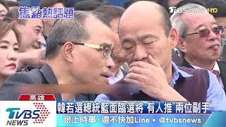 若韓選總統...市長要補選 陳其邁捲土重來?