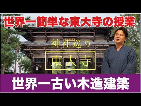 世界一簡単に東大寺を学ぶ。奈良の大仏、観光地