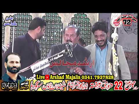 zakir mureed hussain padhrar 22 february 2020 sargodha( jalsa zakir zruiat imran sherazi)