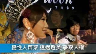 眾所矚目的國際變性人選美比賽,結果終於揭曉,最後是由來自日本的春菜...