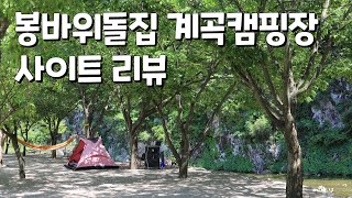 원주 봉바위돌집 오토캠핑장 사이트 리뷰|계곡캠핑장|짱크루