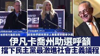 伊凡卡喬州助選 籲擋下最激進社會主義議程|@新唐人亞太電視台NTDAPTV |20201223 - YouTube