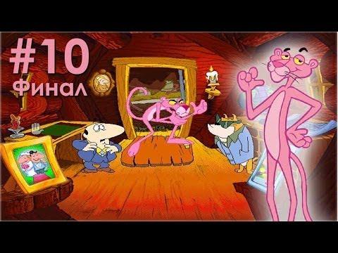 Полное прохождение: Розовая Пантера. Наследство дядюшки Кука