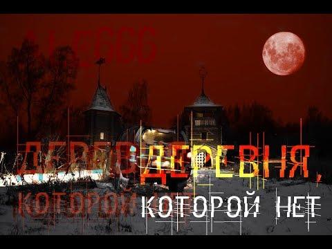 Страшные истории на ночь - ДЕРЕВНЯ, КОТОРОЙ НЕТ...