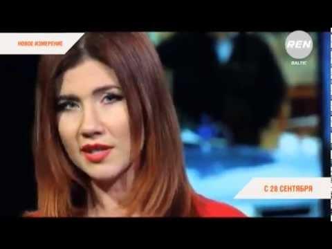 Новое измерение на REN TV Baltic!
