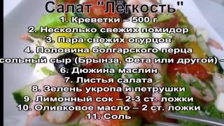 Салат с креветками и помидорами.Салат Лёгкость