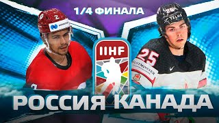 РОССИЯ КАНАДА 1 4 ФИНАЛА ЧЕМПИОНАТА МИРА ПО ХОККЕЮ 2021 NHL 21