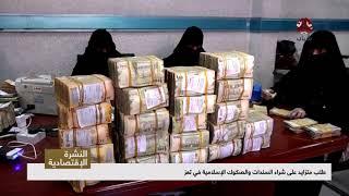 تعز ... طلب متزايد على شراء السندات والصكوك الإسلامية والبنك المركزي يعيد ترخيص 40 محل وشركة صرافة