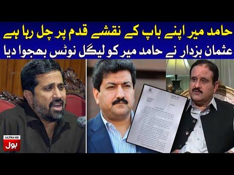 Usman Buzdar sent a legal notice to Hamid Mir
