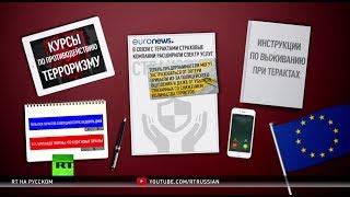 Страховка и курсы безопасности: как в Европе зарабатывают на террористической угрозе