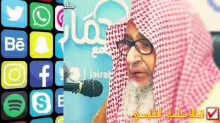 الشيخ صالح الفوزان : كيف كانت السعودية وكيف أصبحت ؟ وما مسؤوليتنا ؟