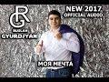 Руслан Гюрджян  - Моя мечта (New 2017)