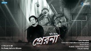 Tumi Chile Prerona Fuad feat Drockstar Shuvo Mp3 Song Download