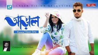 Aaral Belal Khan ft Kamrul Hassan Jony Mp3 Song Download