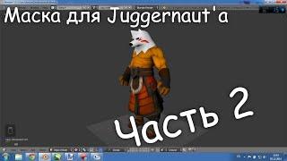Как создавать вещи для Dota 2 - создание маски для Juggernaut (Часть 2)
