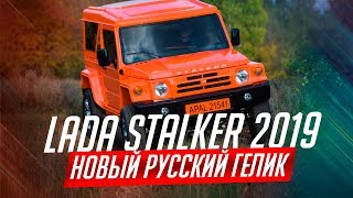 LADA STALKER 2019. НОВЫЙ ВНЕДОРОЖНИК ОТ АВТОВАЗА