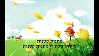 רותם כהן - מתנות קטנות קאבר