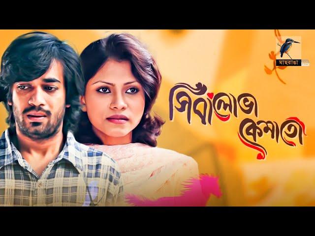 সিবালোভা কেমাতো | Bangla Telefilm | Shamol Mawla, Dipannita Haldar, Ahmed Faruq, Shoma