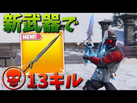 【フォートナイト】新武器のインフィニティ剣で13キル優勝した!!ww