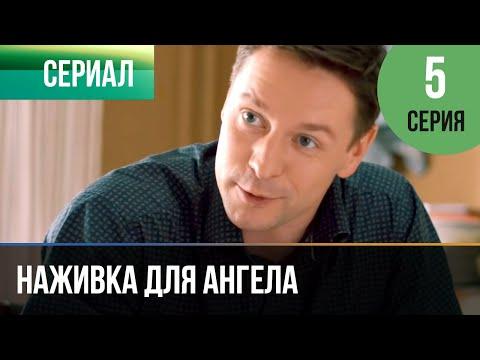 ▶️ Наживка для ангела 5 серия | Сериал / 2017 / Мелодрама