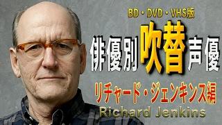 俳優別の吹き替え声優 第199弾は リチャード・ジェンキンス 編です ソフ...