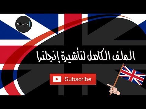 dossier visa uk 2017 - ملف فيزا إنجلترا للجزائرين