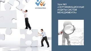 Сертификация систем менеджмента(Сертификация систем менеджмента - это процедура подтверждения степени соответствия системы управления..., 2015-01-28T08:20:26.000Z)