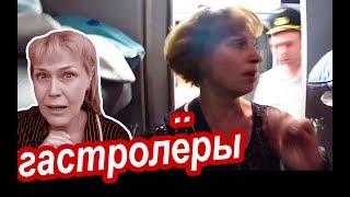Как Нас Встретила Одесса. ЧТО СЛУЧАЕТСЯ НА ГАСТРОЛЯХ. Путешествие в Одессу