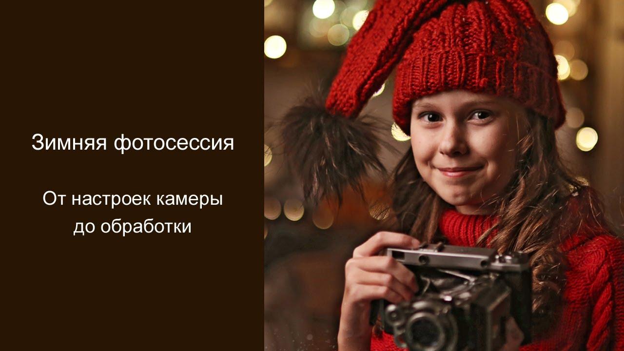 как настроить фотоаппарат для зимней фотосессии этого заведения удается