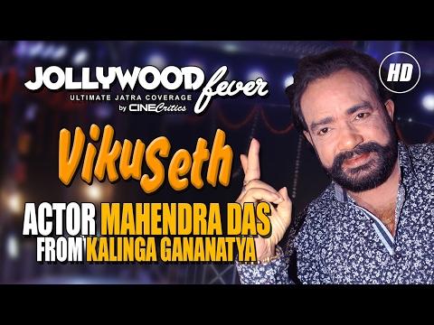 Viku Seth (Mahendra Das) in Kalinga Gananatya, Khandagiri Jatra 2017 - Jollywood Fever