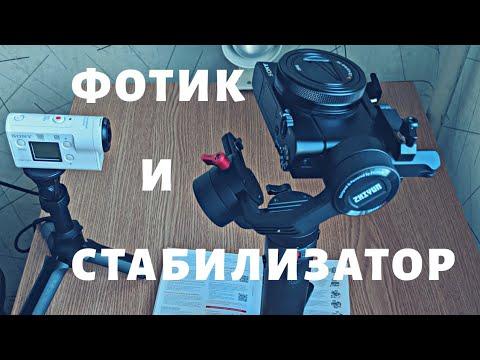 Стабилизатор Zhiyun Crane M2 и Фотоаппарат Sony Cyber-shot RX100 VII (DSC-RX100M7) Распаковка Обзор